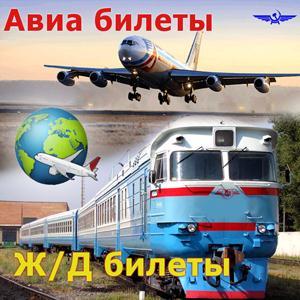 Авиа- и ж/д билеты Песчанокопского