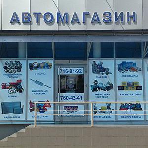Автомагазины Песчанокопского