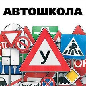Автошколы Песчанокопского