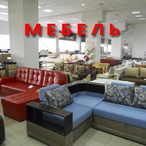 Магазины мебели Песчанокопского