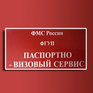Паспортно-визовые службы Песчанокопского