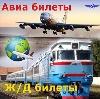 Авиа- и ж/д билеты в Песчанокопском