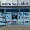 Автомагазины в Песчанокопском