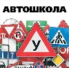 Автошколы в Песчанокопском