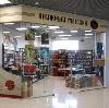Книжные магазины в Песчанокопском