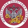 Налоговые инспекции, службы в Песчанокопском