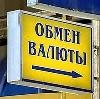 Обмен валют в Песчанокопском