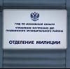 Отделения полиции в Песчанокопском