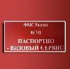 Паспортно-визовые службы в Песчанокопском