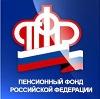 Пенсионные фонды в Песчанокопском