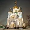 Религиозные учреждения в Песчанокопском