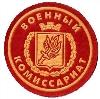 Военкоматы, комиссариаты в Песчанокопском