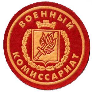 Военкоматы, комиссариаты Песчанокопского